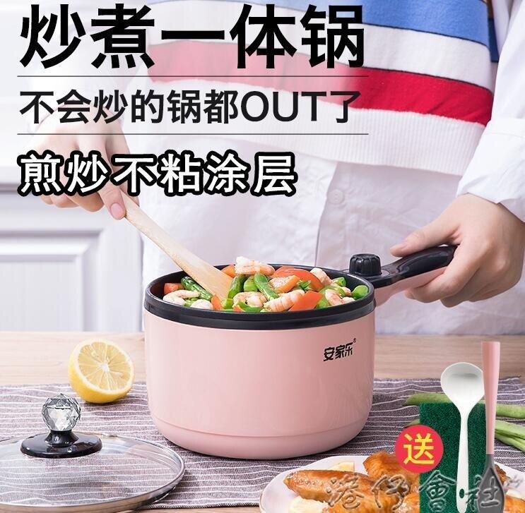 宿舍學生煮面小型小電鍋火鍋鍋家用多功能一體迷你寢室小鍋