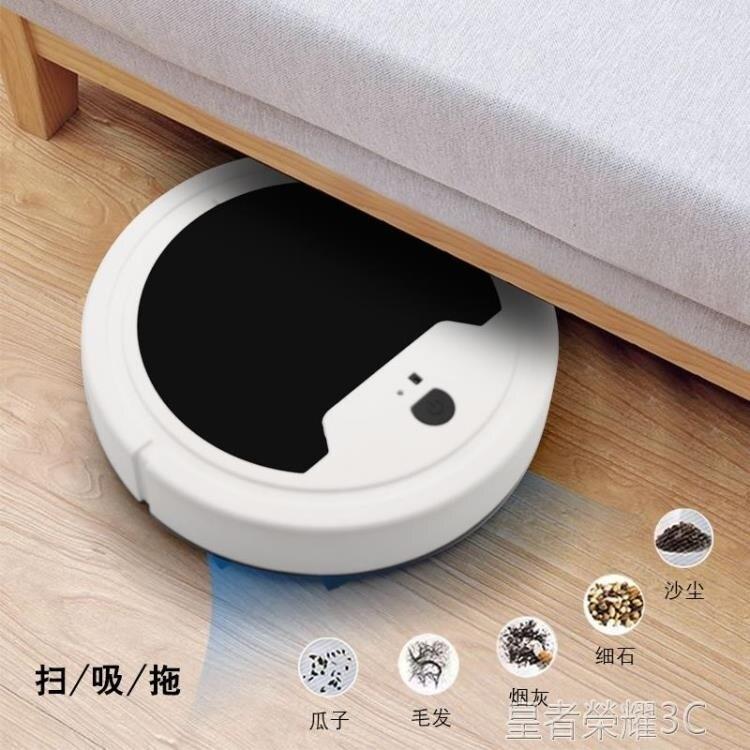 掃地機器人 三合一掃吸拖一體掃地機器人懶人大吸力全自動家用掃地拖地一體機 2021新款