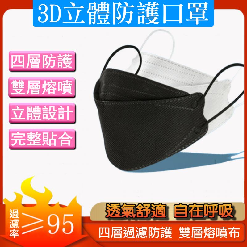 4d立體四層防護口罩 雙層熔噴布 kf94  10入