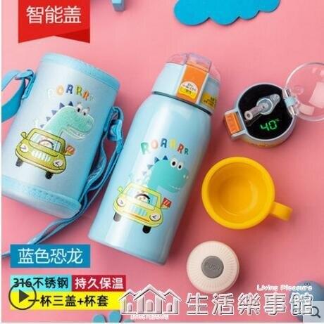 明霞智能兒童保溫杯帶吸管兩用幼兒園小學生不銹鋼寶寶便攜水杯子