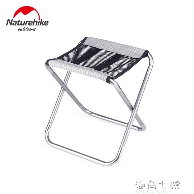 Naturehike挪客戶外摺疊凳鋁合金超輕釣魚椅子露營板凳便攜小馬扎