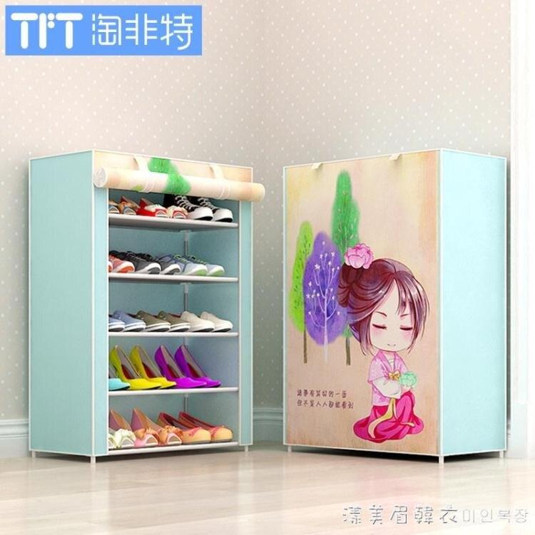 簡易鞋架多層家用防塵組裝經濟型省空間宿舍小鞋架子收納櫃布鞋櫃NMS