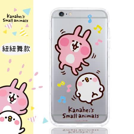【卡娜赫拉】iPhone 7 (4.7吋) 防摔氣墊空壓保護套(妞妞舞)