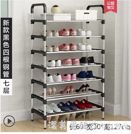 簡易鞋架子家用門口宿舍小號鞋櫃收納神器經濟型防塵多層室內好看NMS