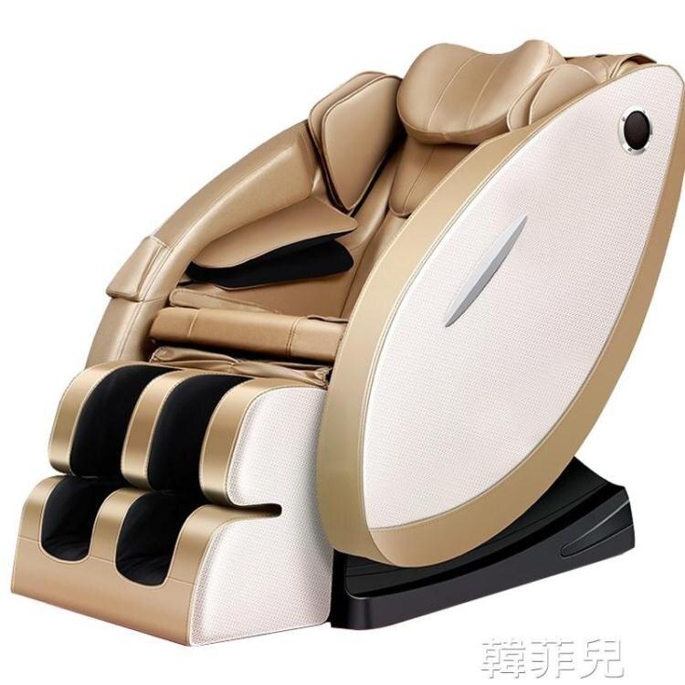 按摩椅 新款按摩椅家用全身多功能小型智慧全自動老年人太空豪華艙按摩器 2021新款
