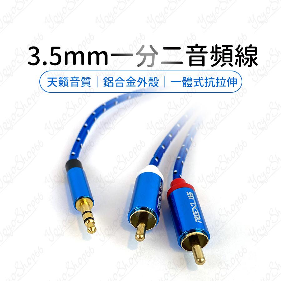 超大心藍-3米 3.5mm轉2rca音響電腦音箱連接線 3 .5轉雙蓮花線 #970