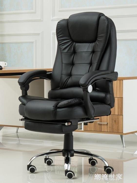 電腦椅家用辦公椅可躺老板椅升降轉椅按摩擱腳午休座靠背椅子MBS