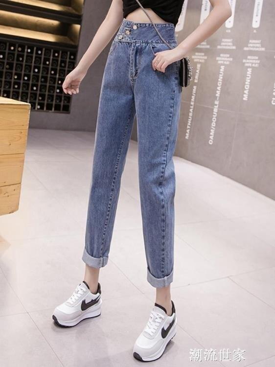 寧莎2020春季款韓版高腰直筒顯瘦老爹蘿卜褲九分哈倫褲牛仔褲潮女