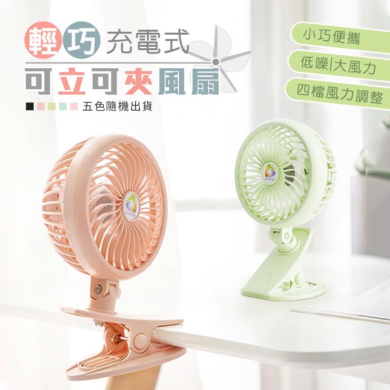 輕巧充電式可立可夾風扇