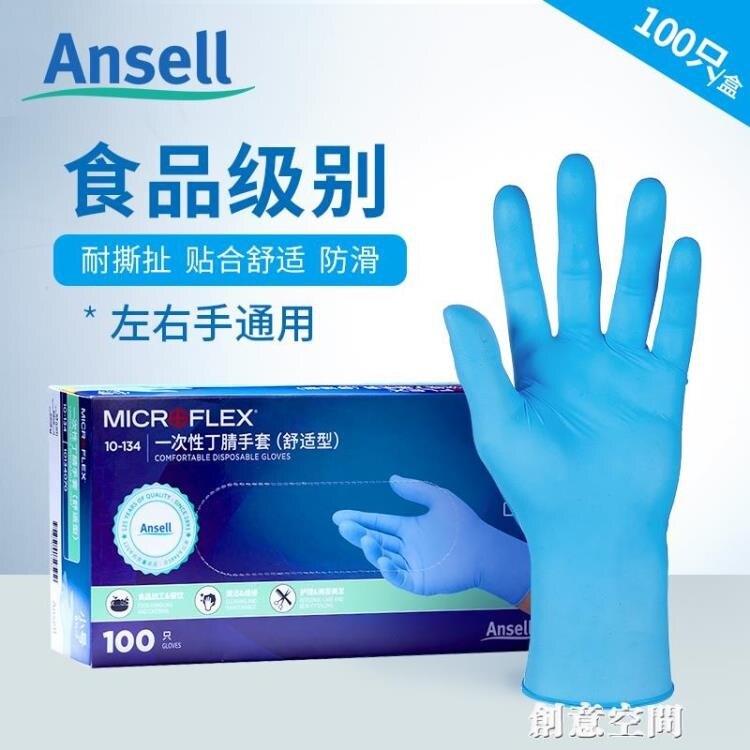 安思爾一次性手套食品餐飲級丁腈橡膠衛生美容廚房家務用防護手套