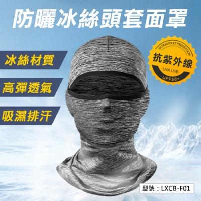 防曬冰絲頭套面罩 多功能面罩 冰涼頭巾 戶外運動頭巾 機車面罩 防風脖套
