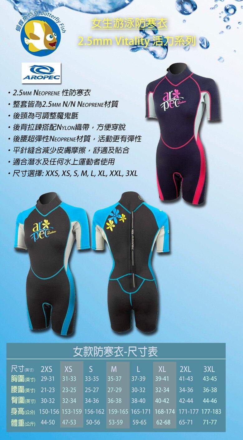 [台灣製 Aropec] 2.5mm 女性游泳防寒衣 Vitality 粉藍