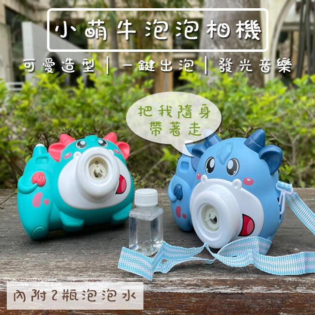 小萌牛泡泡相機 泡泡機 自動吹泡泡 連續出泡 照相機 泡泡槍 泡泡棒 泡泡劍 泡泡水