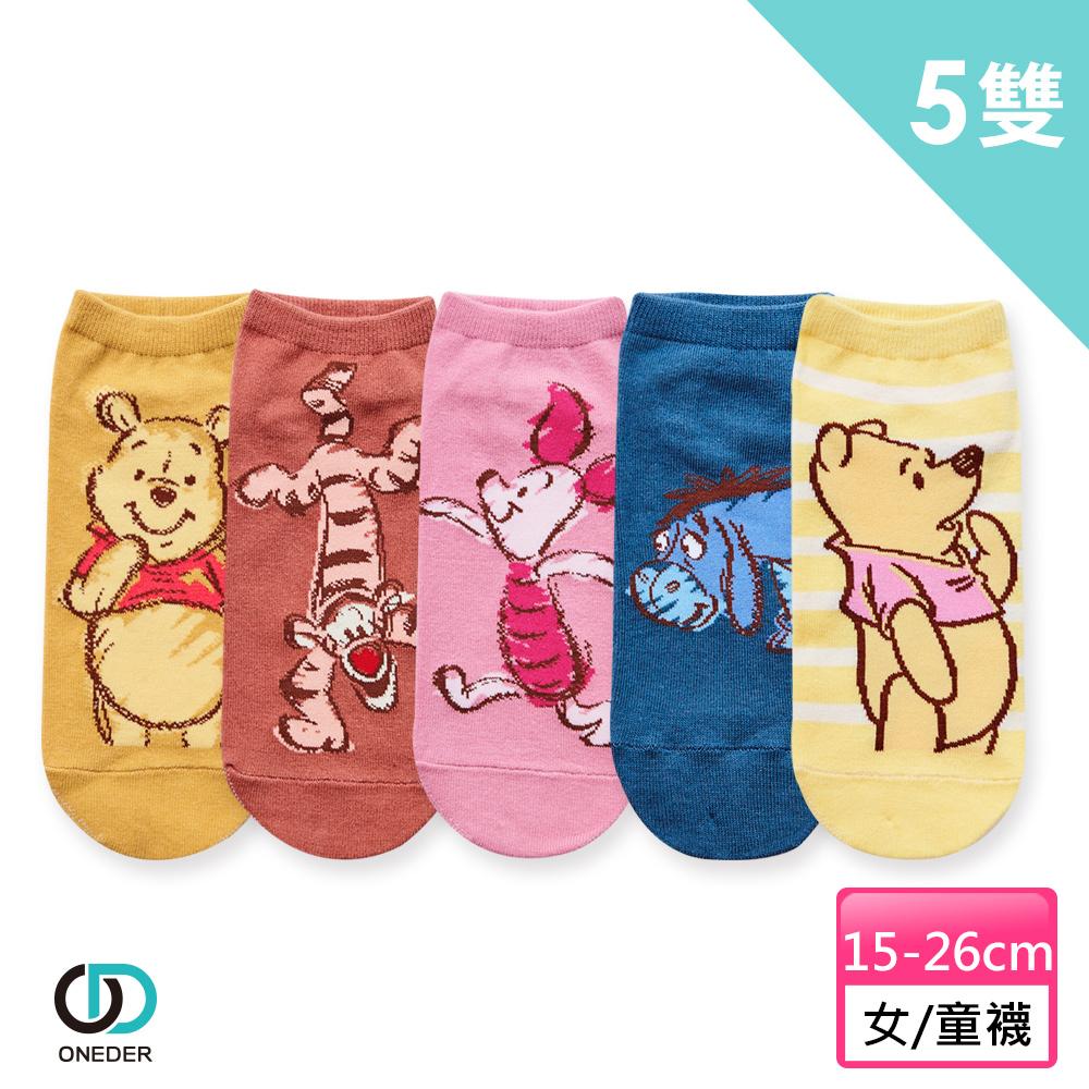 【ONEDER 旺達】小熊維尼系列直版襪- 5入組(獨家授權、限量發行)