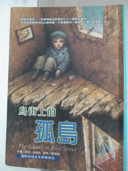 【書寶二手書T1/兒童文學_BZN】鳥街上的孤島_區國強, 烏裡‧奧勒