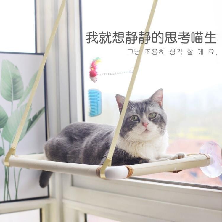 貓吊床吸盤式貓窩四季通用貓咪吊床窩窗台觀景掛式窩寵物貓咪用品 免運