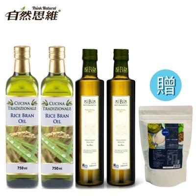 贈法國海鹽400g【自然思維】玄米油x2瓶+橄欖油x2瓶(750ml共4瓶)