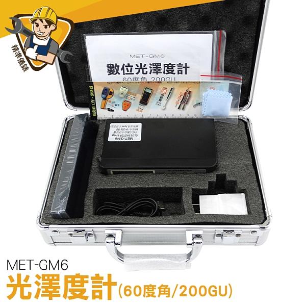光澤度測試計 光澤度測試方便操作使用 表面光澤測量 數位光澤度計 MET-GM6 快速測量