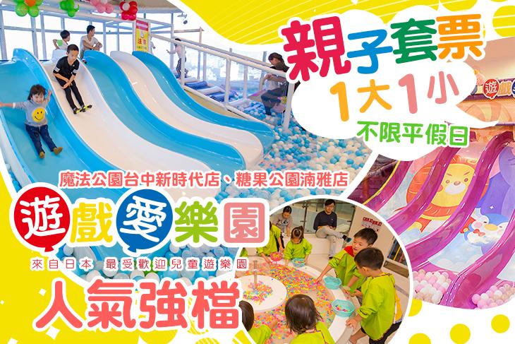 【多分店】yukids Island 遊戲愛樂園(魔法公園台中新時代店) #GOMAJI吃喝玩樂券#電子票券#親子/休閒