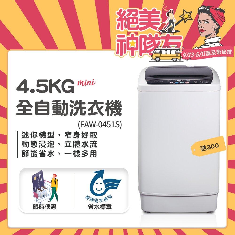 (4/13-5/11買就送超商電子券300)美國富及第Frigidaire 4.5KG 全自動迷你洗衣機 FAW-0451S
