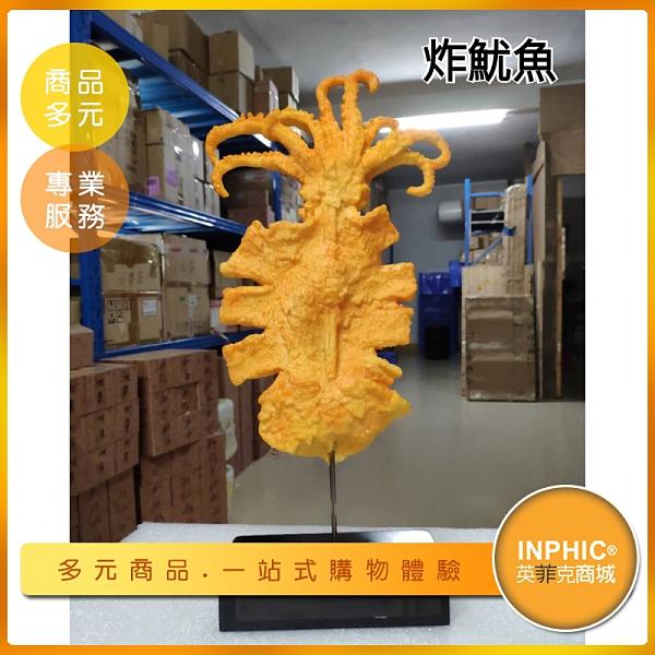 INPHIC-炸魷魚模型 炸物 拼盤 炸雞 燒烤-IMFA170104B