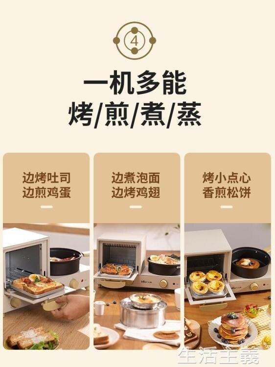 麵包機 小熊早餐機家用多功能烤面包機多士爐四合一小型全自動吐司機蒸煎 MKS【簡約家】