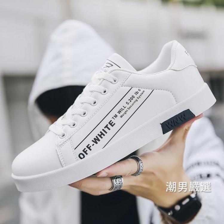 男鞋 小白鞋 小白鞋子男士板鞋春季透氣韓版休閒鞋學生百搭男鞋白色運動鞋潮鞋 3色39-44