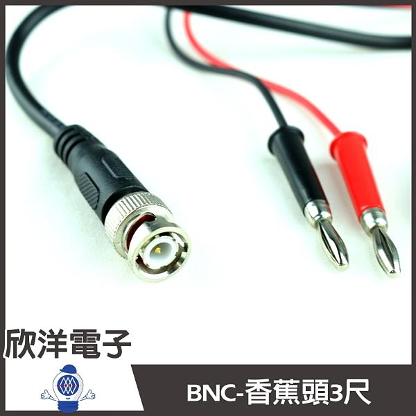 BNC-香蕉頭 線長3尺 (6031) 測棒/探棒/電錶線/測試針//三用電錶線/RG58U/示波器