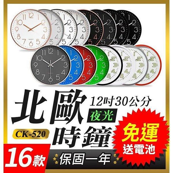 『時尚監控館』(CK-520)北歐時鐘 簡約靜音時鐘 靜音掛鐘 掛壁鐘 12吋30cm立體大數字 夜光時鐘
