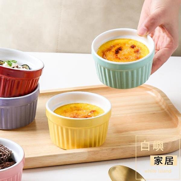 3個裝舒芙蕾烤碗烤箱用焦糖布丁碗烘焙甜品蛋糕蒸蛋碗【白嶼家居】