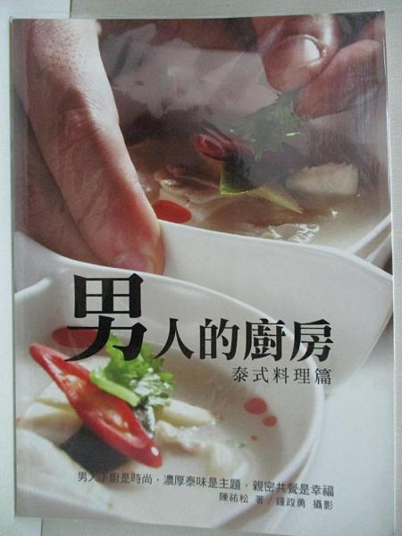 【書寶二手書T1/餐飲_EBB】男人的廚房-泰式料理篇原價_280_陳祐松
