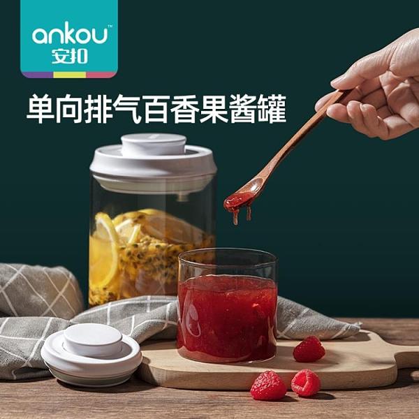 安扣果醬蜂蜜檸檬百香果密封罐玻璃瓶子密封罐帶蓋食品儲物罐防潮 【夏日新品】