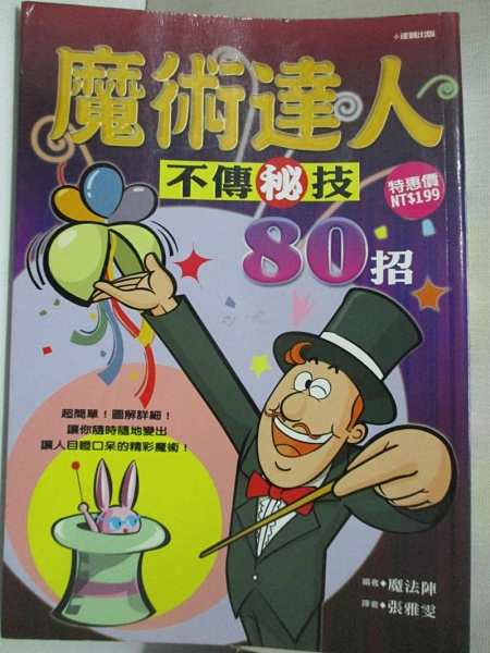 【書寶二手書T1/嗜好_BXD】魔術達人不傳人秘技80招-EASY 12_魔法陣