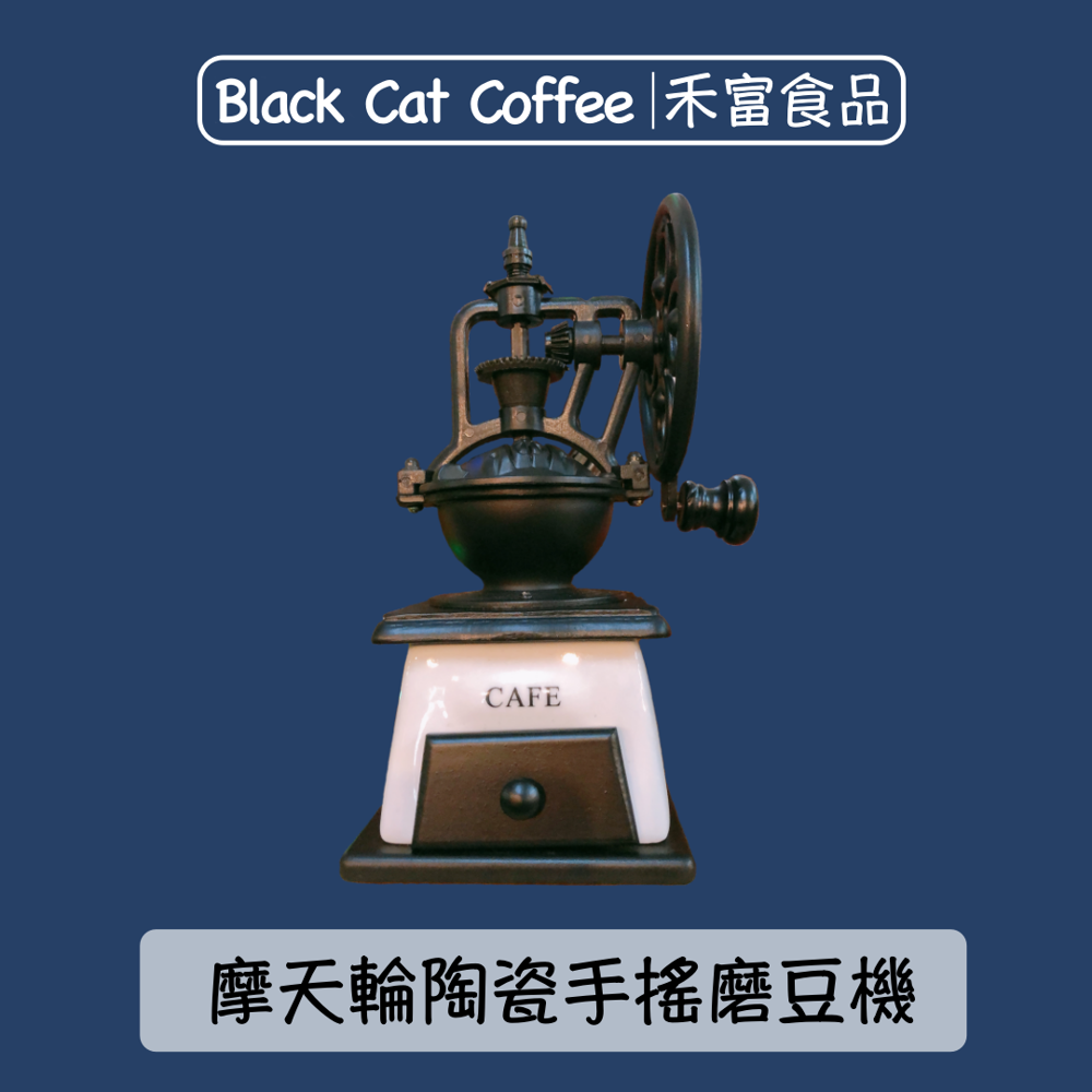 cat coffee | 貓咖啡摩天輪陶瓷手搖磨豆機