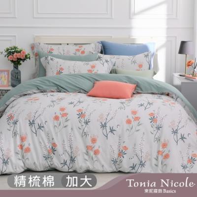 Tonia Nicole東妮寢飾 花間散策100%精梳棉兩用被床包組(加大)