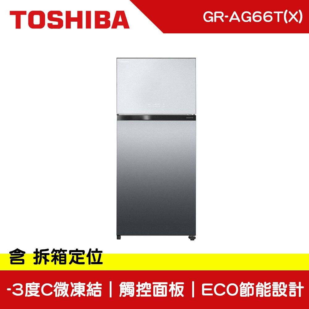 TOSHIBA東芝 608公升 -3℃鮮凍 無邊框玻璃極光鏡面 冰箱GR-AG66T(X) 含安裝