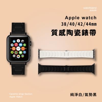 Apple watch通用錶帶 二色陶瓷錶帶【38/40/42/44mm】【完全計時】錶帶館
