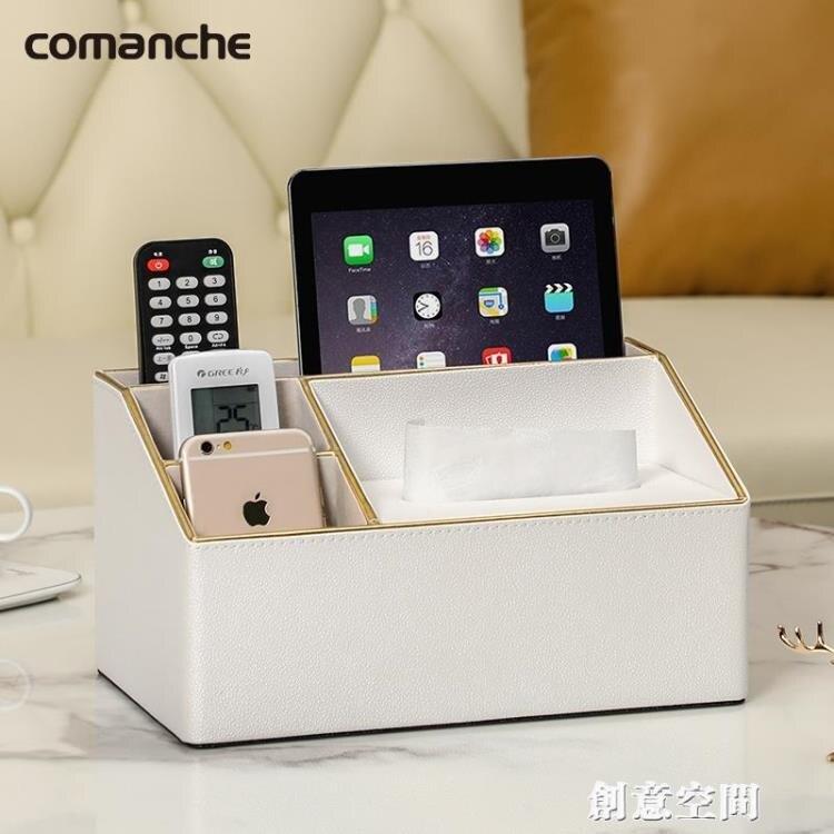 茶幾收納盒客廳雜物桌面紙巾抽紙遙控器多功能創意現代辦公輕奢盒