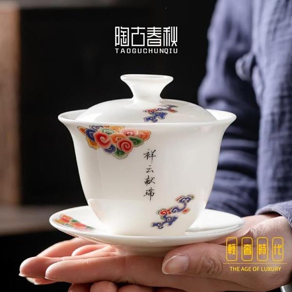 白瓷蓋碗單個三才碗陶瓷功夫茶具泡茶器