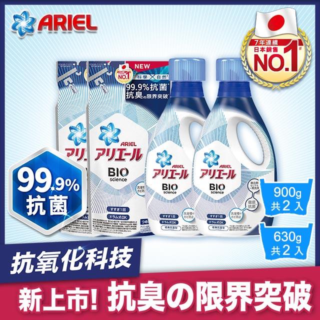 【日本ARIEL】新升級超濃縮深層抗菌除臭洗衣精2+2超值組(900gx2瓶+630gx2包)(經典抗菌型)