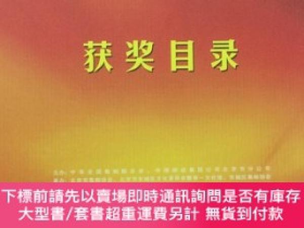 二手書博民逛書店罕見北京2015中華全國現代集郵展覽獲獎目錄Y246001 北京市集郵協會 中華全國