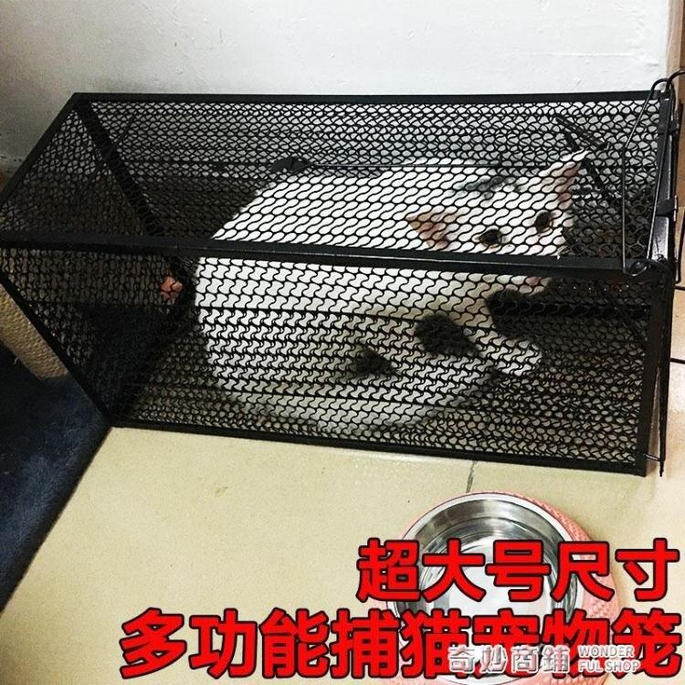 人道救助全自動捕貓籠 捉貓籠 流浪貓救助籠 尋貓神器 驅趕抓貓籠