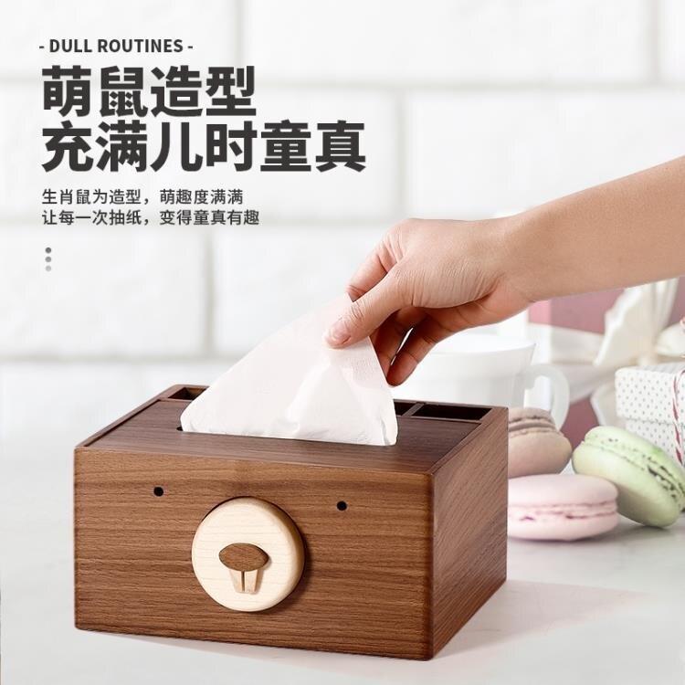 紙巾盒客廳多功能家用抽紙盒簡約餐巾紙盒創意網紅遙控器收納盒