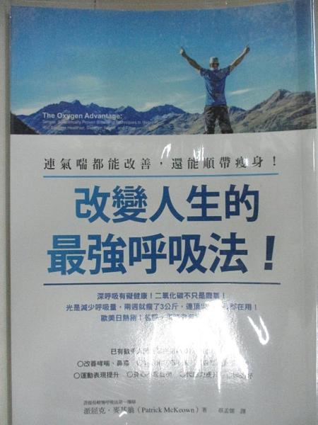 【書寶二手書T1/養生_BXW】改變人生的最強呼吸法!:連氣喘都能改善,還能順帶瘦身!_派屈克.