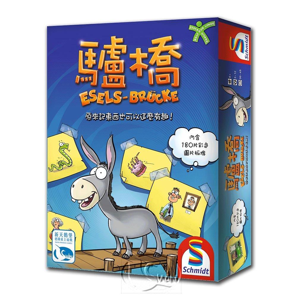 【新天鵝堡桌遊】驢橋 Eselsbruecke-中文版