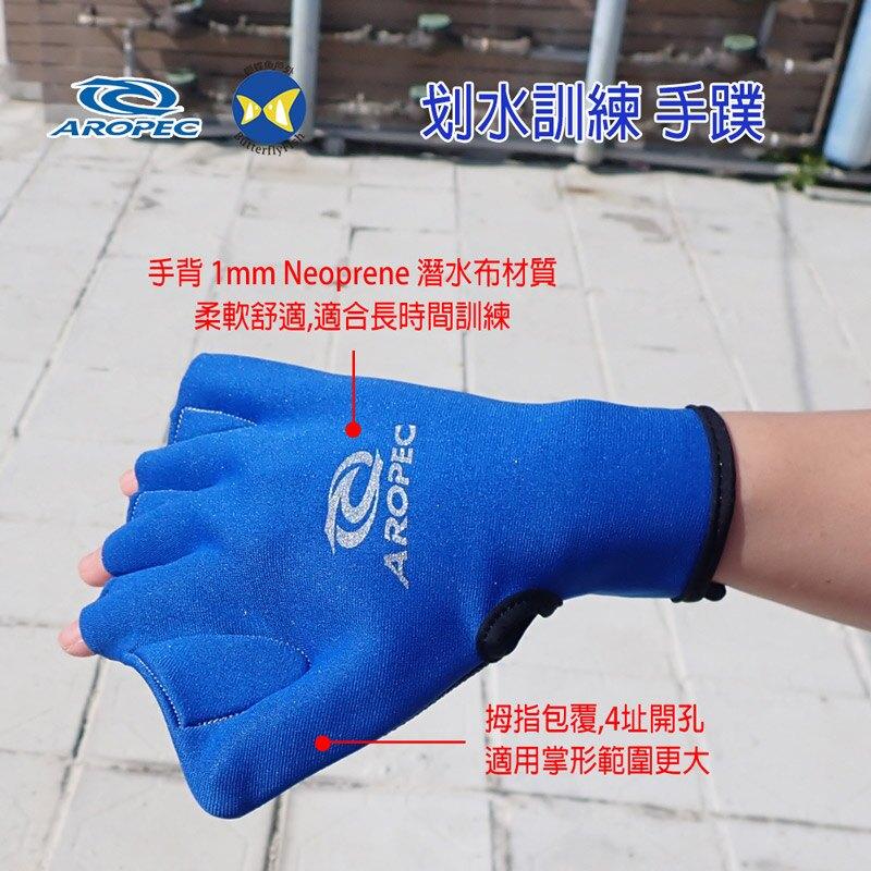 [台灣製 Aropec] 1mm Neoprene 藍 划水訓練 游泳手套 游泳手蹼