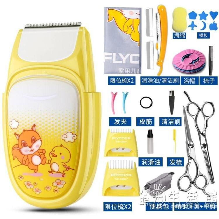 飛科嬰兒理髪器超靜音剃頭髪充電推剪幼兒童剃髪推子小孩寶寶家用