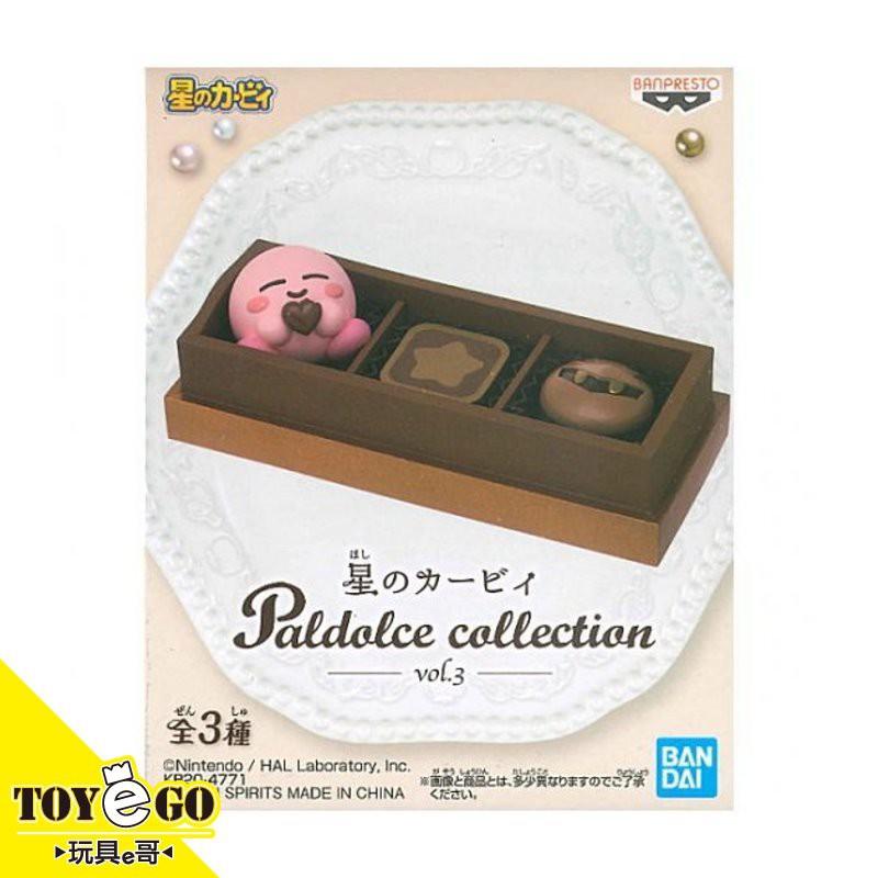 BP景品 現貨 星之卡比 Paldolce collection vol.3 C款 巧克力餅乾盒 代理玩具e哥16774