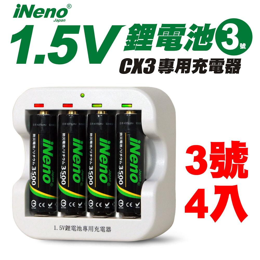 日本ineno1.5v恆壓可充式鋰電池 鋰電充電電池 3號 4入+cx3專用充電器