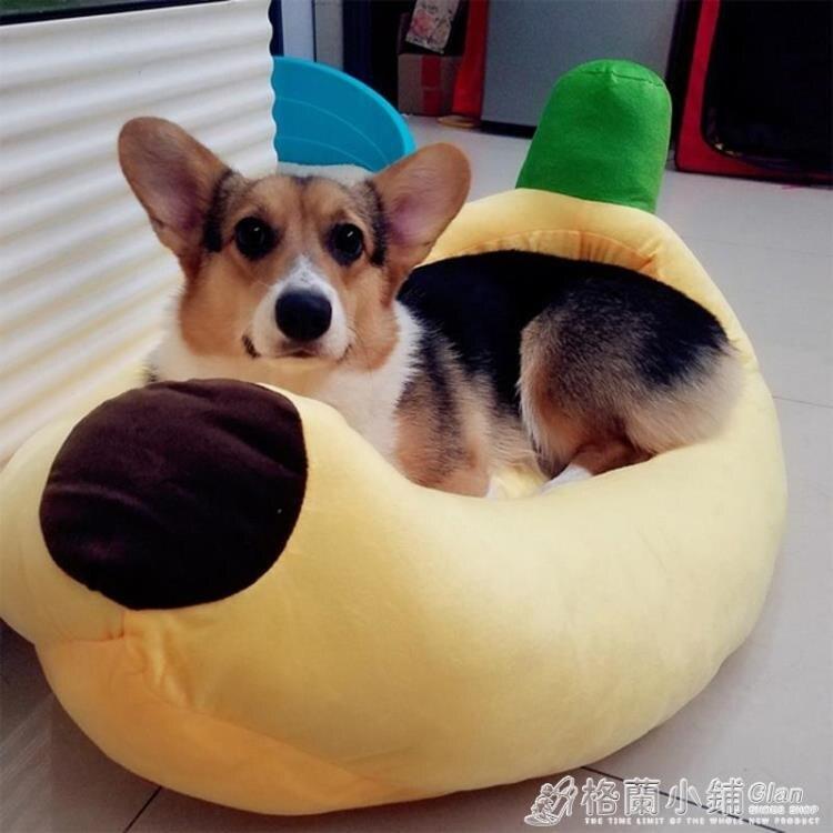 狗狗香蕉窩寵物窩卡通窩墊中小型犬可拆洗狗墊子貓狗秋冬柯基狗窩